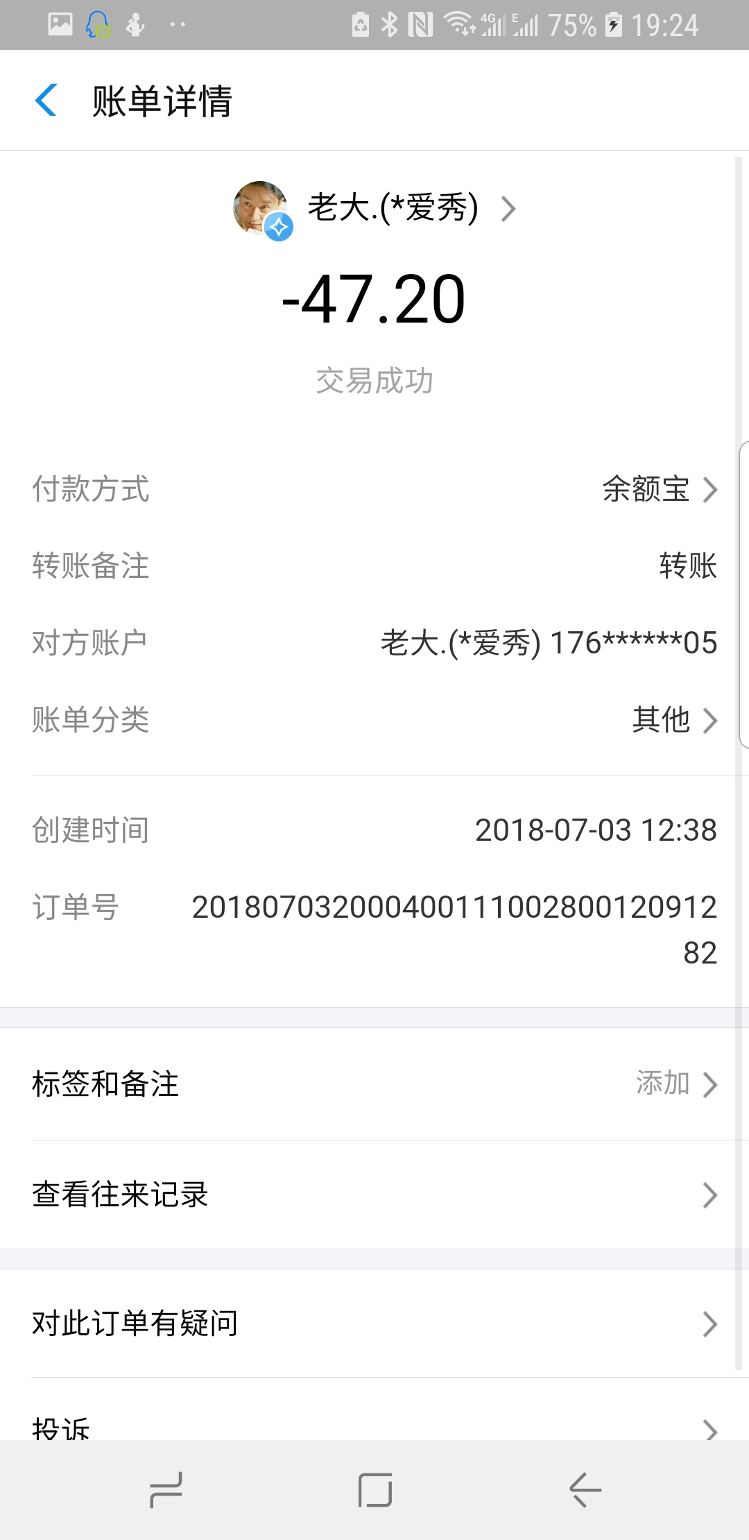 Screenshot_20180703-192444_Alipay.jpg